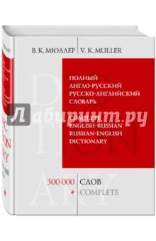 Полный англо-русский русско-английский словарь. 300000 слов и выражений какую подержанную машину за 300000