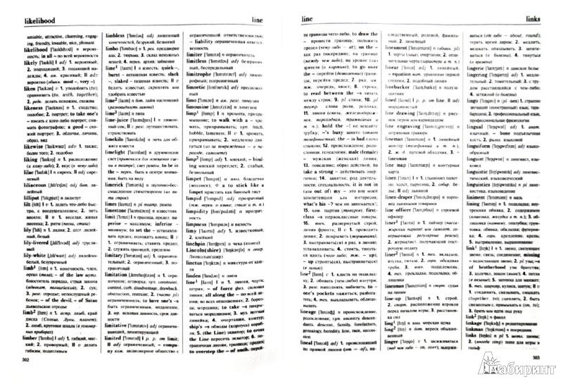 Словарь русско английский для 3 классов