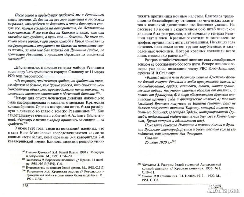Иллюстрация 1 из 8 для За что Сталин выселял народы. Сталинские депортации - преступный произвол или справедливое возмездие - Игорь Пыхалов | Лабиринт - книги. Источник: Лабиринт