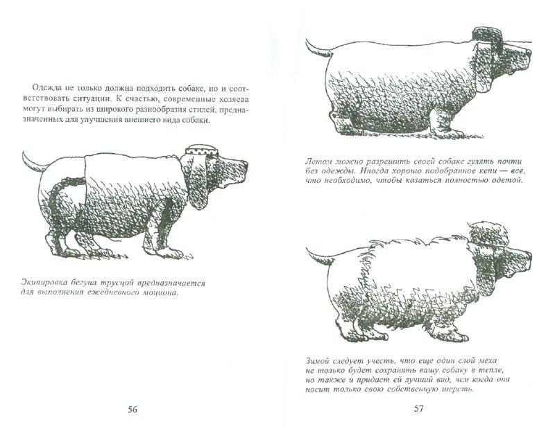 Иллюстрация 1 из 20 для Как жить с собакой-невротиком - Стивен Бейкер | Лабиринт - книги. Источник: Лабиринт