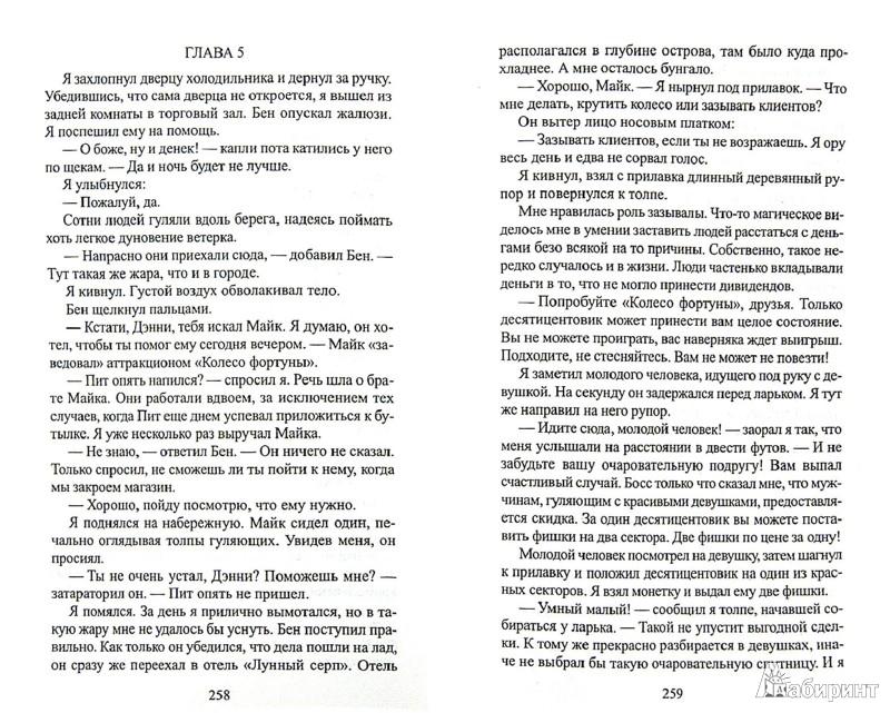 Иллюстрация 1 из 10 для Камень для Дэнни Фишера - Гарольд Роббинс | Лабиринт - книги. Источник: Лабиринт