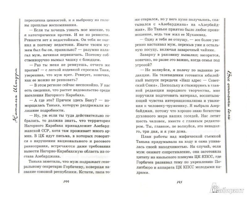 Иллюстрация 1 из 8 для Все оттенки боли - Наталья Штурм   Лабиринт - книги. Источник: Лабиринт