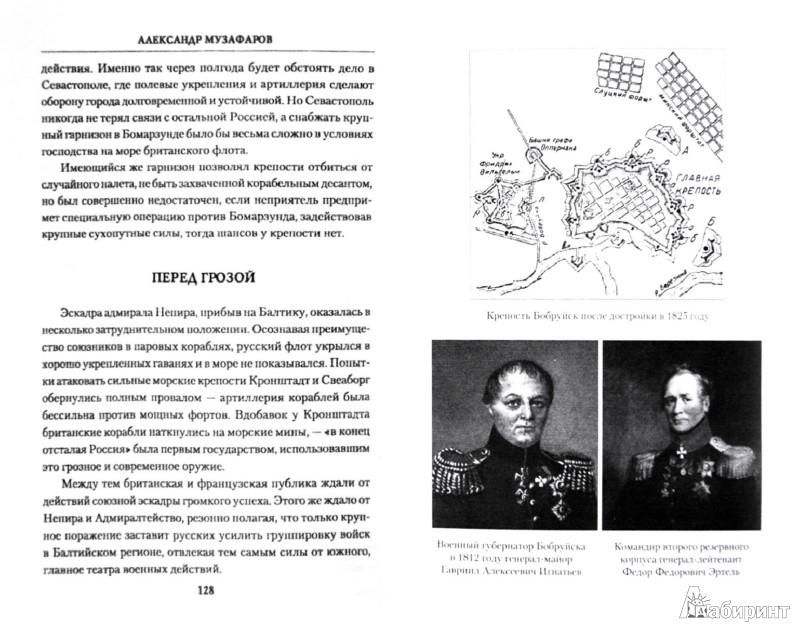 Иллюстрация 1 из 11 для Забытые битвы империи - Александр Музафаров | Лабиринт - книги. Источник: Лабиринт