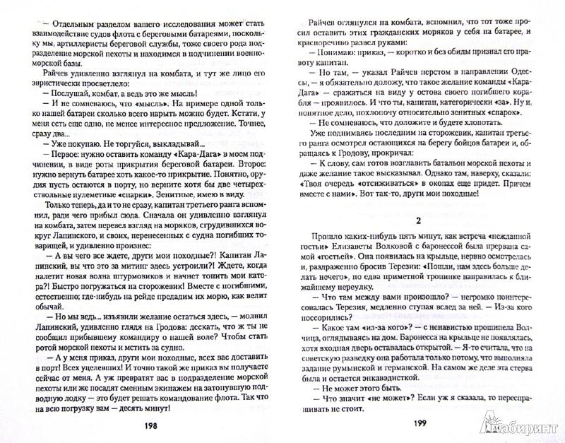 Иллюстрация 1 из 10 для Батарея - Богдан Сушинский | Лабиринт - книги. Источник: Лабиринт