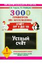 Узорова Ольга Васильевна, Нефедова Елена Алексеевна 3000 примеров по математике. Устный счет. Счет от 1 до 10. класс