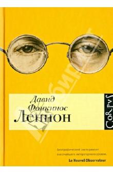 Леннон книга об отце и его времени