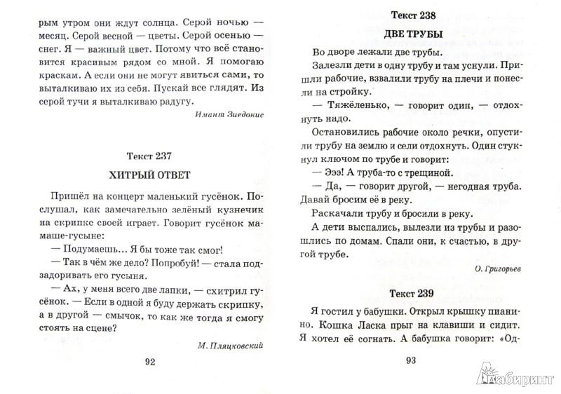 Иллюстрация 1 из 23 для Обучение детей чтению. 1-2 классы. Короткие интересные рассказы - Узорова, Нефедова   Лабиринт - книги. Источник: Лабиринт