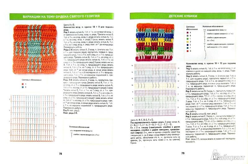 Иллюстрация 1 из 26 для Вязание крючком. 160 узоров от простых до самых сложных | Лабиринт - книги. Источник: Лабиринт