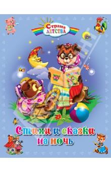 Купить Стихи и сказки на ночь, Проф-Пресс, Сказки и истории для малышей