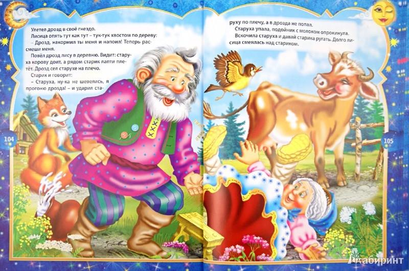 Иллюстрация 1 из 8 для Стихи и сказки на ночь | Лабиринт - книги. Источник: Лабиринт