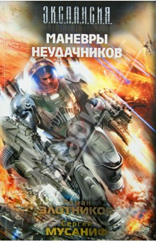 Электронная книга Маневры неудачников