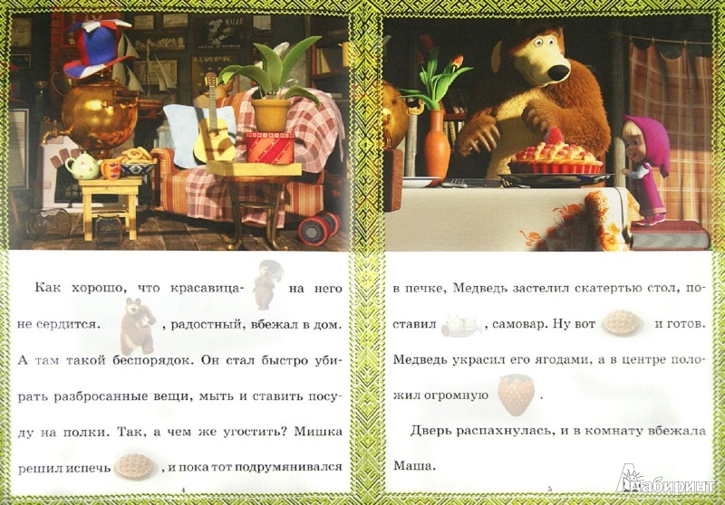 Иллюстрация 1 из 7 для Маша и Медведь. Дышите! Не дышите! Сказка с наклейками - Олег Кузовков   Лабиринт - книги. Источник: Лабиринт