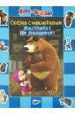 Кузовков Олег Маша и Медведь. Дышите! Не дышите! Сказка с наклейками