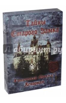 Готический Оракул Ленорман Тайны Старого замка ленорман м l oracle de lenormand оракул ленорман 36 карт книга