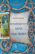 Зеркальный мир Таро Нью Вижн. Методическое пособие