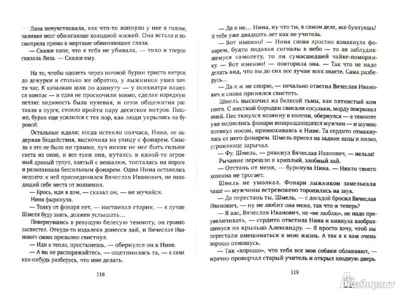 Иллюстрация 1 из 14 для Западня. Книга 1. Шельф - Карина Шаинян   Лабиринт - книги. Источник: Лабиринт