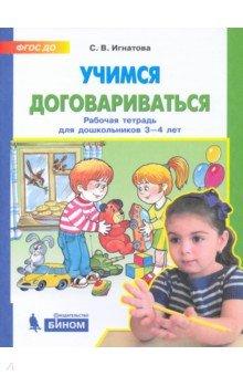 Учимся договариваться. Рабочая тетрадь для детей 3-4 лет