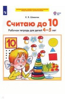 Считаю до 10. Рабочая тетрадь для детей 4-5 лет колесникова е я считаю до пяти математика для детей 4 5 лет