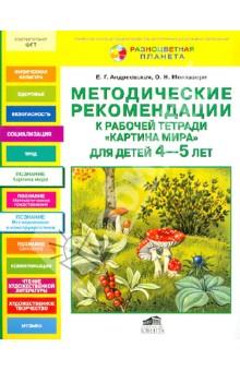 """Методические рекомендации к рабочей тетради """"Картина мира"""" для детей 4-5 лет"""