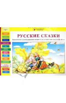Русские сказки. Дидактические и демонстрационные материалы на русском языке для детей 3-4 лет
