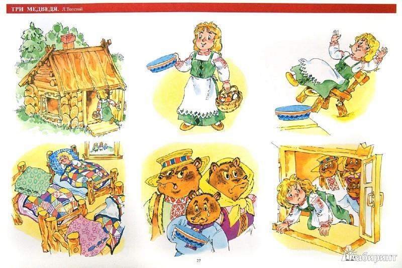 сюжетные картинки для детей 4-5 лет