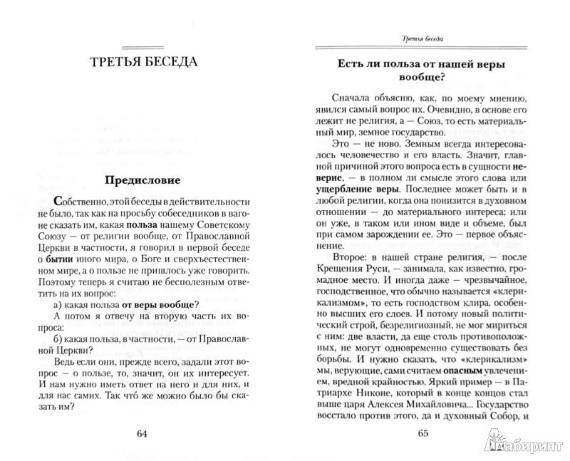 Иллюстрация 1 из 33 для Беседы в вагоне - Вениамин Митрополит   Лабиринт - книги. Источник: Лабиринт