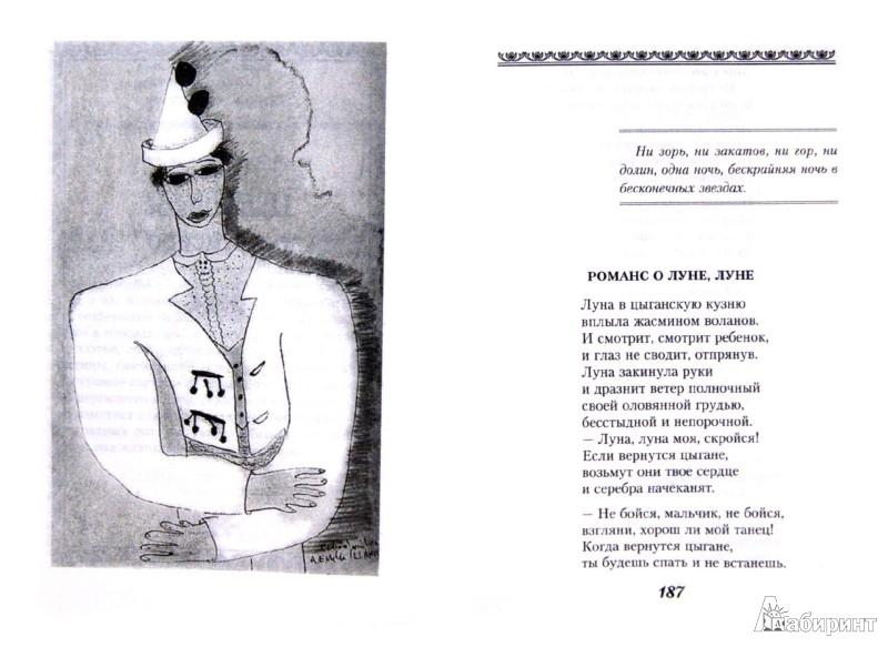 Иллюстрация 1 из 13 для Романс обреченного - Лорка Гарсиа   Лабиринт - книги. Источник: Лабиринт