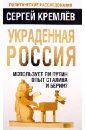 Кремлев Сергей Украденная Россия. Использует ли Путин опыт Сталина и Берии?