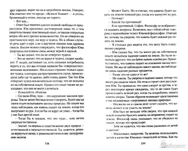 Иллюстрация 1 из 9 для Мир Софии. Роман об истории философии - Юстейн Гордер | Лабиринт - книги. Источник: Лабиринт