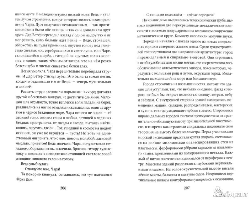 Иллюстрация 1 из 6 для Туманность Андромеды - Иван Ефремов | Лабиринт - книги. Источник: Лабиринт