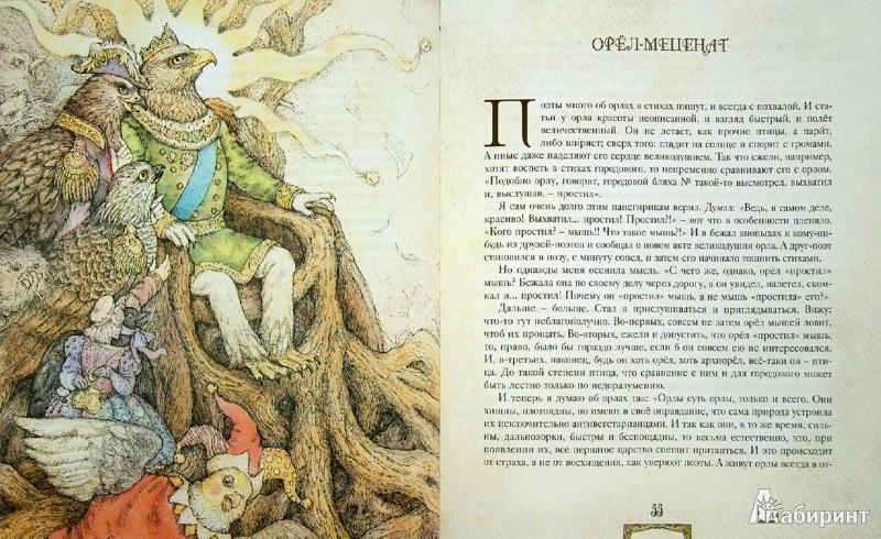 Иллюстрация 1 из 39 для Премудрый пискарь. Сказки - Михаил Салтыков-Щедрин   Лабиринт - книги. Источник: Лабиринт