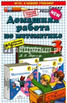 Математика. 3 класс. Домашняя работа к учебнику и рабочим тетрадям М.И. Моро и др.