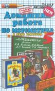 Математика. 5 класс. Домашняя работа к учебнику Н.Я. Виленкина и др.