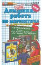"Математика. 5 класс. Домашняя работа к учебнику Н.Я. Виленкина и др. ""Математика. 5 класс"""