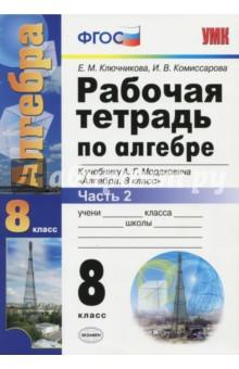 Алгебра. 8 класс. Рабочая тетрадь к учебнику А.Г. Мордковича. Часть 2. ФГОС