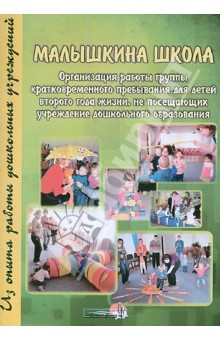 Малышкина школа. Организация кратковременного пребывания для детей 2 года жизни, не посещающих ДОУ