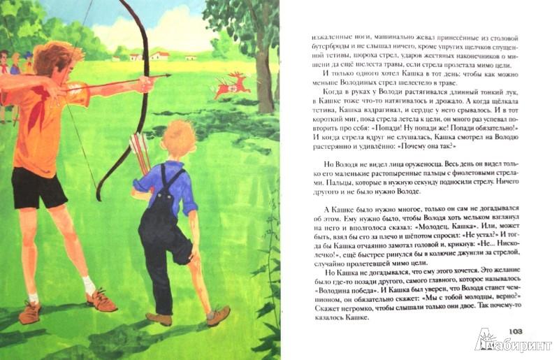 Иллюстрация 1 из 25 для Оруженосец Кашка - Владислав Крапивин | Лабиринт - книги. Источник: Лабиринт