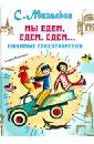 Михалков Сергей Владимирович Мы едем, едем... Любимые стихотворения