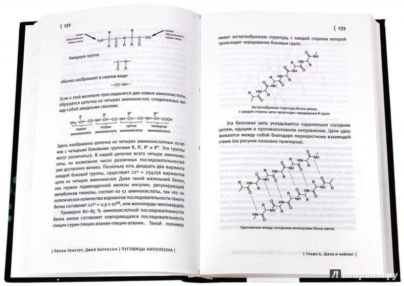 Картинки по запросу «Пуговицы Наполеона. Семнадцать молекул, которые изменили мир», Пенни Лекутер, Джей Берресон