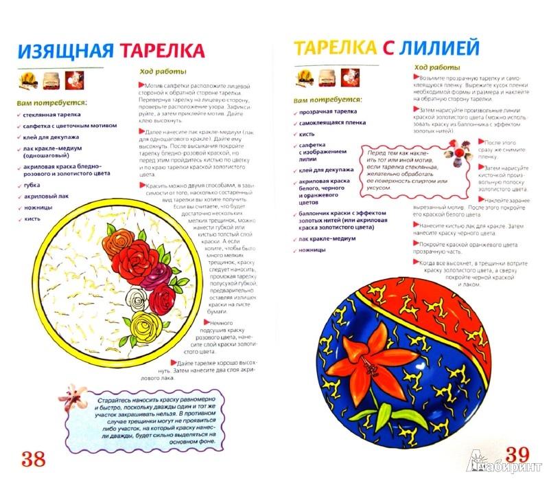 Иллюстрация 1 из 7 для Квилинг и декупаж - Бойко, Чебаева   Лабиринт - книги. Источник: Лабиринт