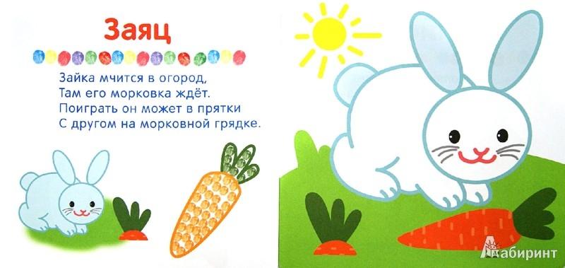 Иллюстрация 1 из 9 для Рисуем пальчиками. В лесу - Бурмистрова, Мороз | Лабиринт - книги. Источник: Лабиринт