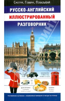 Русско-английский иллюстрированный разговорник шах назарова английский для вас купить