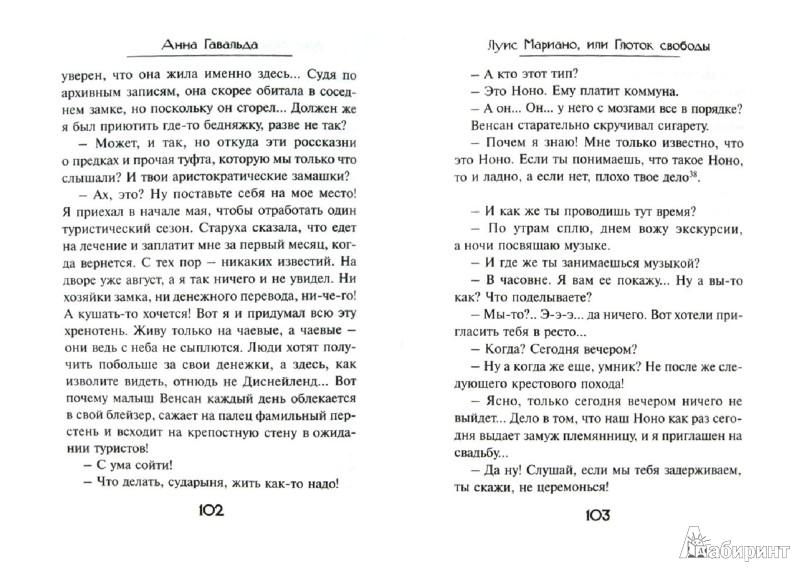 Иллюстрация 1 из 7 для Луис Мариано, или Глоток свободы (с последствиями) - Анна Гавальда   Лабиринт - книги. Источник: Лабиринт