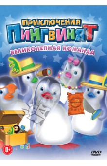 Приключения пингвинят: Великолепная команда (DVD)