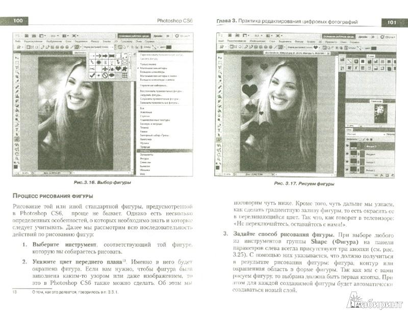 Иллюстрация 1 из 6 для Photoshop CS6. Миникурс. Основы фотомонтажа и редактирования изображений - Гуреев, Харитонов | Лабиринт - книги. Источник: Лабиринт