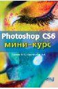 Гуреев А. П., Харитонов А. А. Photoshop CS6. Миникурс. Основы фотомонтажа и редактирования изображений и б аббасов основы графического дизайна на компьютере в photoshop cs6 учебное пособие