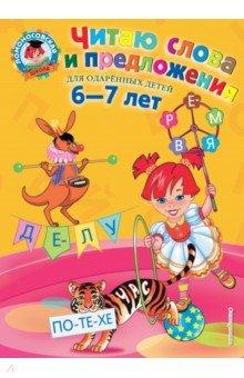Читаю слова и предложения. Для одаренных детей 6-7 лет эксмо читаю слова и предложения для детей 6 7 лет