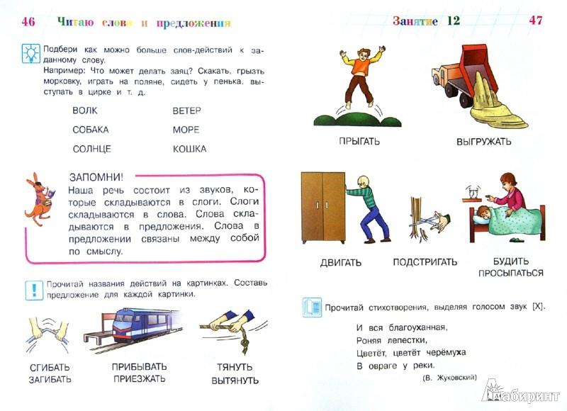 Иллюстрация 1 из 33 для Читаю слова и предложения. Для одаренных детей 6-7 лет - Светлана Пятак | Лабиринт - книги. Источник: Лабиринт