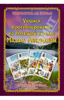 Учимся прогнозировать на большой Колоде Мадам Ленорман ленорман м l oracle de lenormand оракул ленорман 36 карт книга