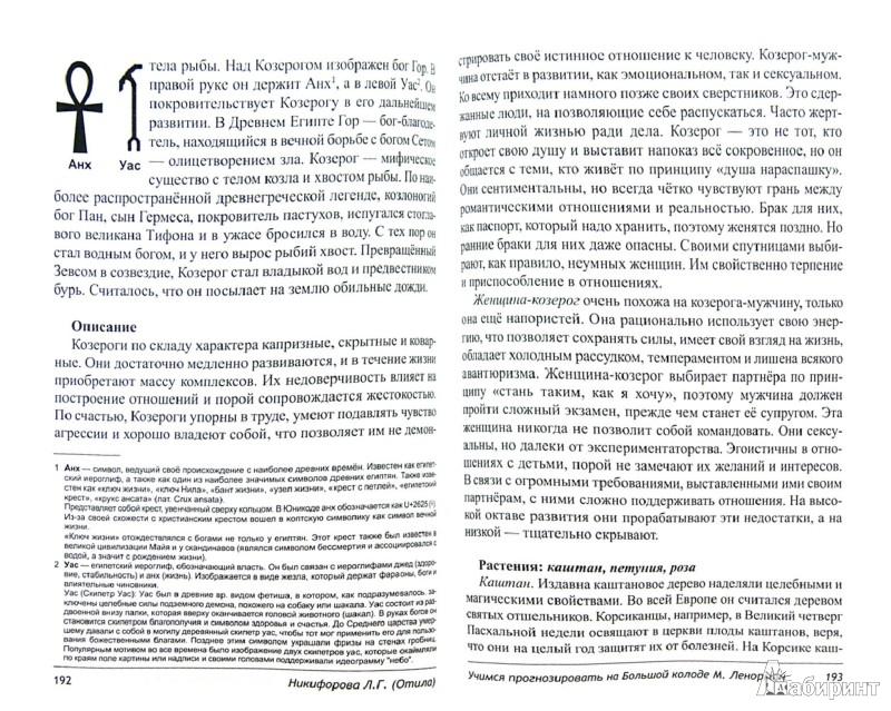 Иллюстрация 1 из 9 для Учимся прогнозировать на большой Колоде Мадам Ленорман. Полное практическое руководство - Никифорова Л. Г. (Отила) | Лабиринт - книги. Источник: Лабиринт